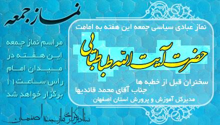 اطلاعیه ی نماز عبادی سیاسی جمعه ۲ بهمن ماه 94
