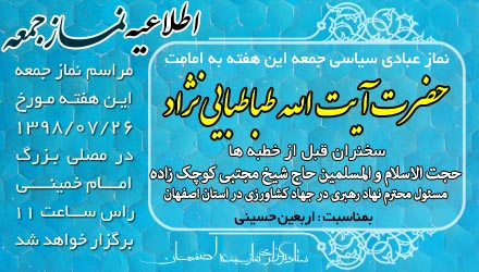 اطلاعیه نماز جمعه ۲۶مهر ماه ۱۳۹۸