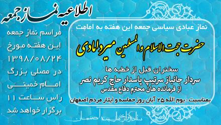 اطلاعیه نماز جمعه ۲۴آبان ماه ۱۳۹۸