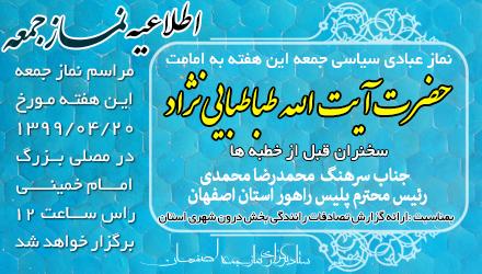 اطلاعیه نماز جمعه ۲۰ تیر ماه ۱۳۹۹