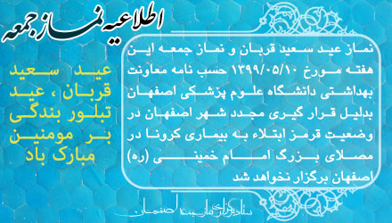 اطلاعیه نماز عید سعید قربان و نماز جمعه ۱۰ مرداد ماه ۱۳۹۹