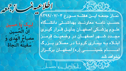 اطلاعیه نماز جمعه ۴ مهرماه ۱۳۹۹