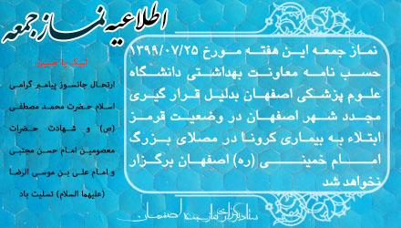 اطلاعیه نماز جمعه ۲۵ مهرماه ۱۳۹۹