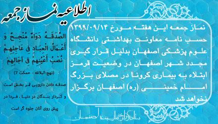 اطلاعیه نماز جمعه ۱۴ آذر ماه ۱۳۹۹