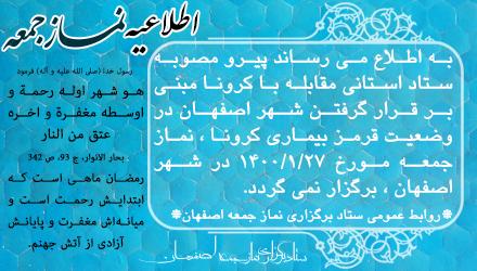 اطلاعیه نماز جمعه ۲۷ فروردین ماه ۱۴۰۰