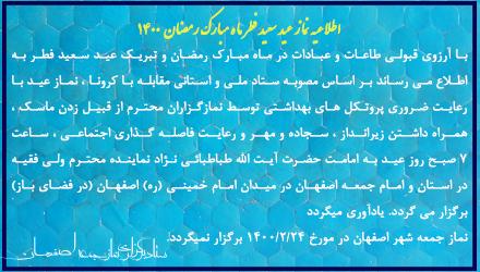 اطلاعیه نماز عید سعید فطر ماه مبارک رمضان ۱۴۰۰