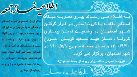 اطلاعیه عید سعید قربان ۳۰ تیرماه و نماز جمعه ۱ مردادماه ۱۴۰۰