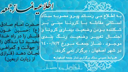 اطلاعیه نماز جمعه ۲ مهر ماه۱۴۰۰