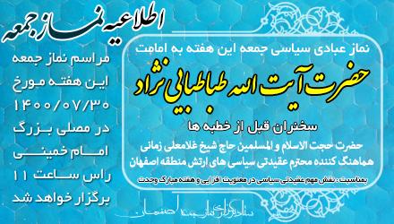 اطلاعیه نماز جمعه ۳۰ مهر ماه۱۴۰۰